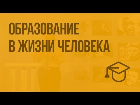 Образование в жизни человека. Видеоурок по обществознанию 5 класс