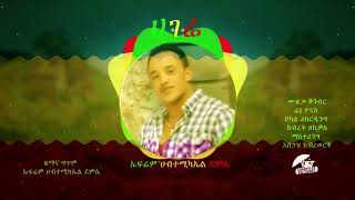 Ethiopian Music: Ephrem Habtemichael ኤፍሬም ሃብተሚካኤል (ሀገሬ) - New Ethiopian Music 2018(Official Video)