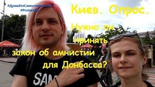 Киев. Опрос. Нужно ли принять закон об амнистии для Донбасса?