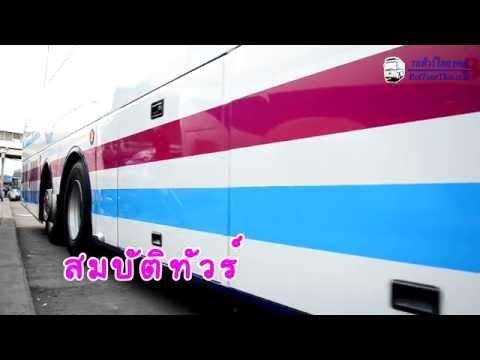 สมบัติทัวร์ sombattour  กรุงเทพ-เชียงแสน 3-3 ม1ก