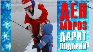 С НОВЫМ ГОДОМ!!! Дэн Мороз дарит подарки - Fishing Today