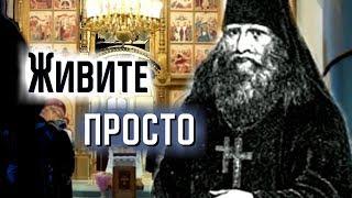 Жизнь духовная должна быть проста - Архимандрит Феофан Новоезерский