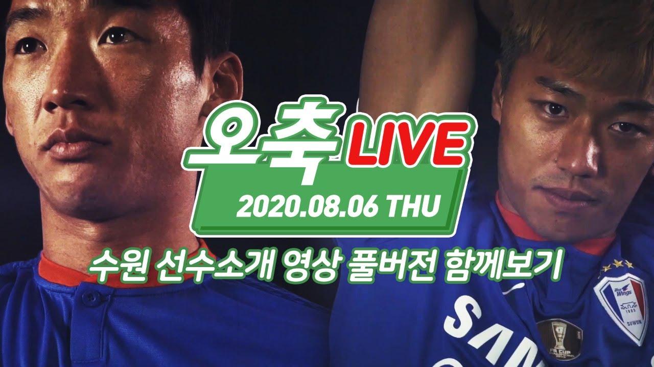 수원삼성 블루윙즈 2020시즌 23인 선수 소개영상 함께보기 20200806 #오축LIVE