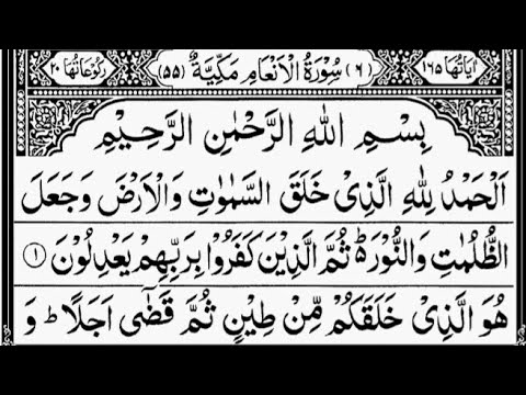 Surah Al-Anaam | By Sheikh Abdur-Rahman As-Sudais | Full With Arabic Text (HD) | 06-سورۃالانعام