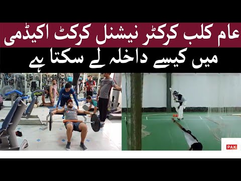 Yes Club Crickter Can Get Admission In National Cricket Academy. Pakistan Best Academy