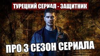 Сериал ЗАЩИТНИК - Что будет в 3 сезоне? | The Protector
