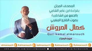 سورة الاسراء بقراءة ابن عامر الشامي بصوت القارئ كمال المروش