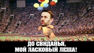 Навальный говорит – до свидания, Цукерберг говорит – здравствуйте