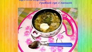 Грибной суп с лапшой  -Ну,оОчень вкусный супчик)