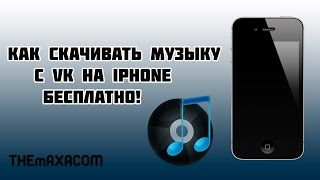 Как Скачивать Музыку с VK На iPhone Бесплатно!