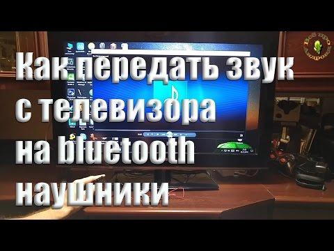 Беспроводные наушники bluetooth 🎧 обзор и сравнениеиз YouTube · С высокой четкостью · Длительность: 15 мин5 с  · Просмотры: более 106.000 · отправлено: 09.03.2016 · кем отправлено: KIRILL NESTEROV