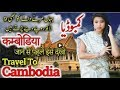 Travel To Cambodia || Full History And Documentary About Cambodia In Urdu & Hindi ||  کمبوڈیاکی سیر