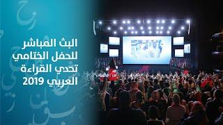 البث المباشر للحفل الختامي - تحدي القراءة العربي 2019