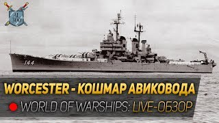 USS WORCESTER - КОШМАР АВИКОВОДА ◆ World of Warships: live-обзор корабля