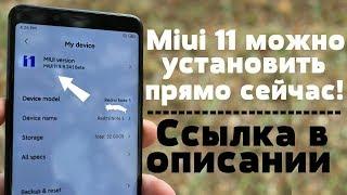 Установил Miui 11 на Redmi Note 5 🔥 ССЫЛКА СКАЧАТЬНА ЛЮБОЙ Xiaomi