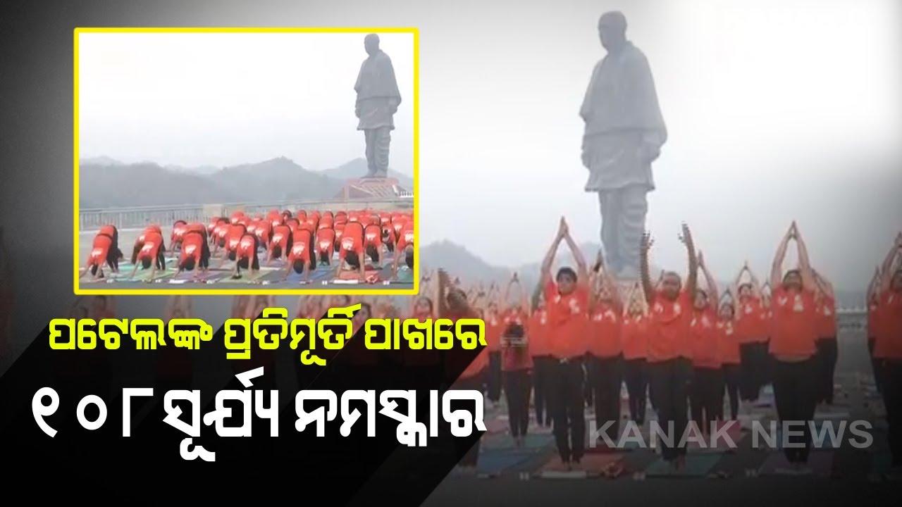Leap Day 2020: 182 Sadhaks Perform 108 Surya Namaskaras At Statue Of Unity