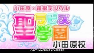 店舗名:聖ラピス学園 小田原校 http://www.girls-factory.com/kanagawa...