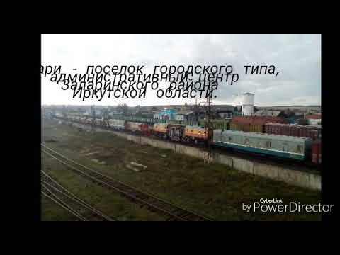 Поселок Залари Иркутской области