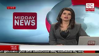 Ada Derana Lunch Time News Bulletin 12.30 pm - 2018.07.18