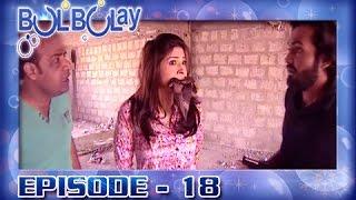 Bulbulay Ep 18 - ARY Digital Drama