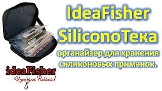 ideaFisher. SiliconoТека органайзер для хранения силиконовых приманок.
