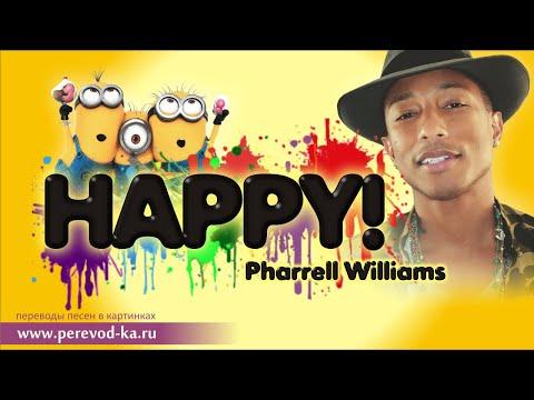 Pharrell Williams - Happy с переводом (Lyrics)