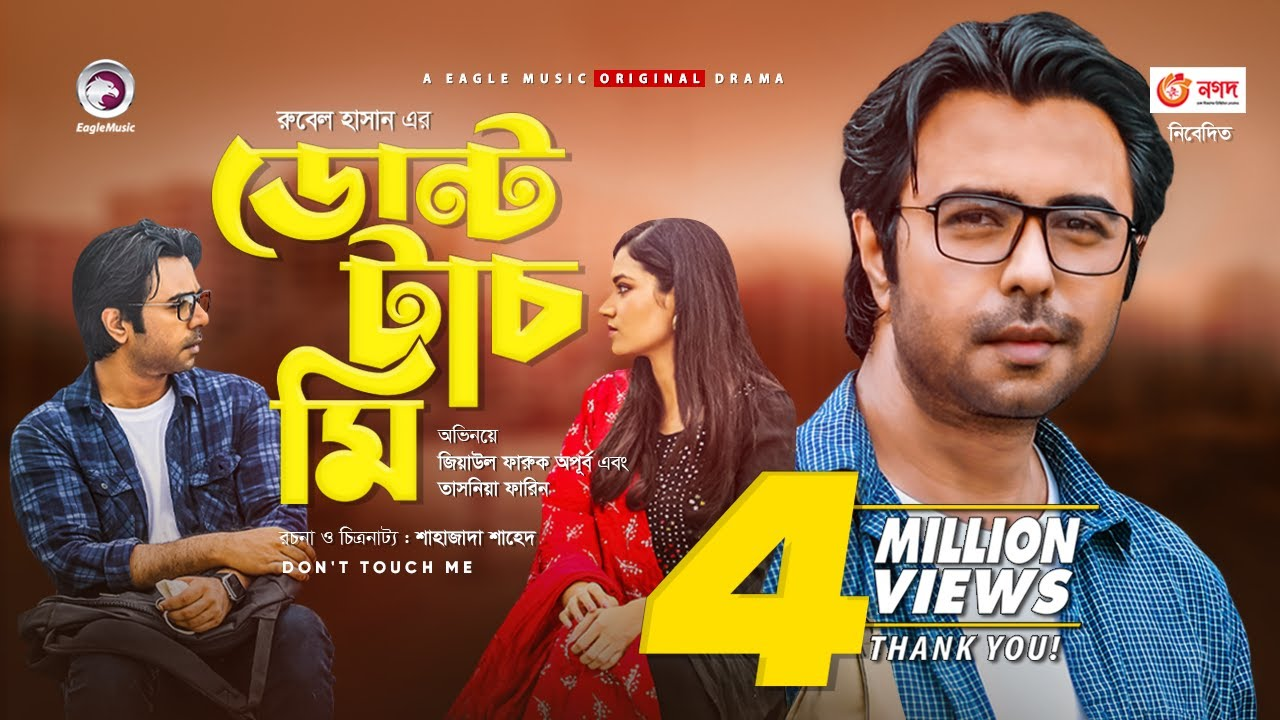 Don't Touch Me | ডোন্ট টাচ মি | Apurba, Tasnia Farin | Bangla New Natok 2020 | #Drama