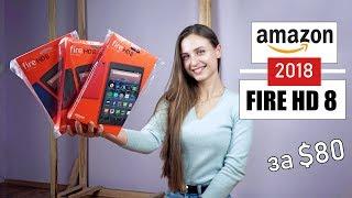 Amazon Fire HD 8 2018 за $80 - кращий планшет 2018? Розпакування!