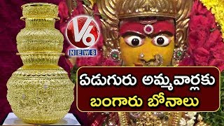 Golden Bonalu To Be A Special Attraction For This Bonalu Celebrations In City | V6 News