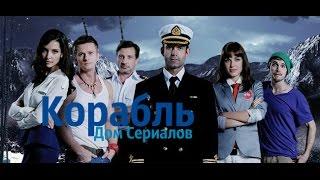 """Обзор сериала """"Корабль"""""""