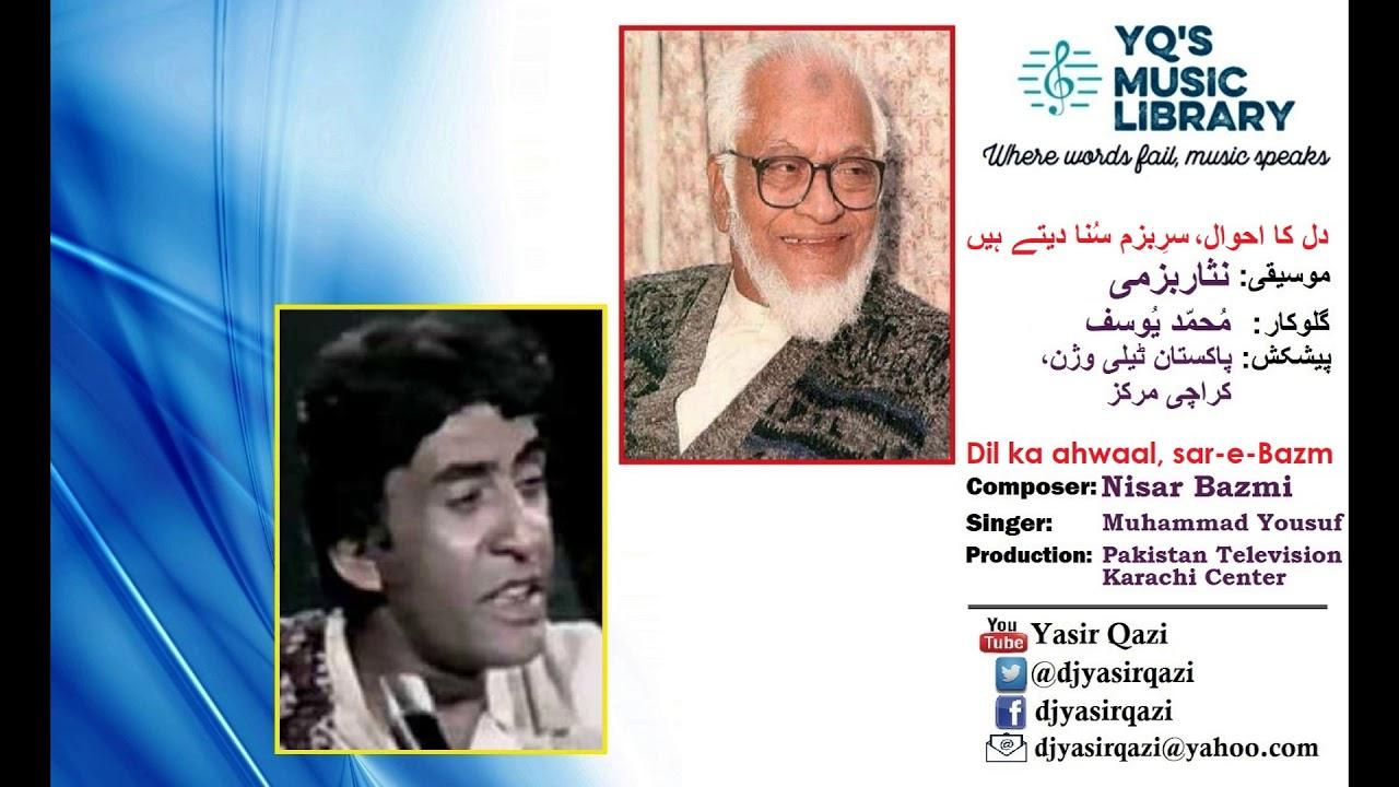 Dil ka Ahwaal Sar-e-Bazm | Music: Nisar Bazmi | Vocalist: Muhammad Yousuf | YQ's Music Library
