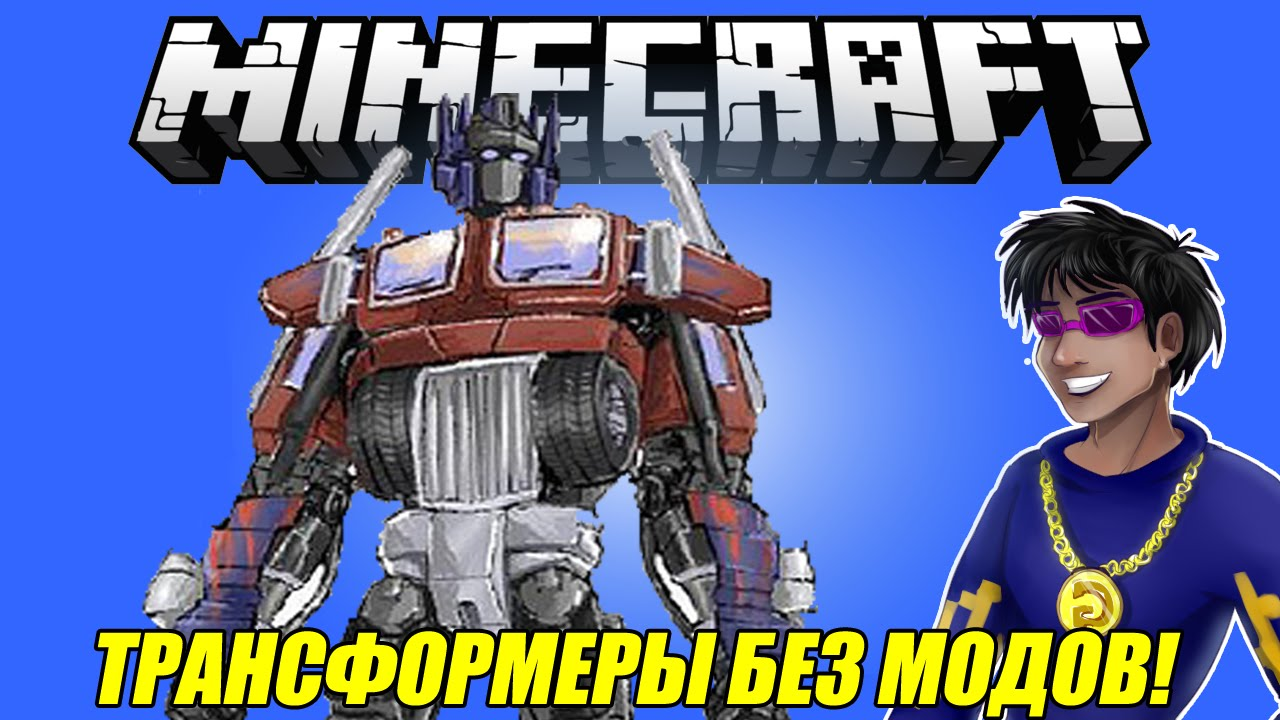 Трансформеры без модов minecraft youtube.