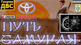 Теория ДВС: Toyota Camry 2.0 16v