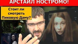 Обзор фильма Пиковая дама: Черный обряд / Arstayl Nostromo /