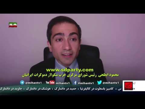 گفت وگوئی پیرامون هفتمین کنگره سکولار دموکرات ها در5 و6 اکتبر2019 با محمود ابطحی