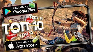 💣ТОП 10 ЛУЧШИХ БЕСПЛАТНЫХ ИГР ДЛЯ Android Andamp Ios ОффлайнОнлайн  Lite Game