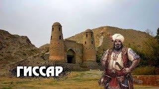 Гиссар: история древней крепости || Легенды Центральной Азии