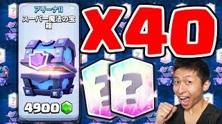 【クラロワ】スーパー魔法の宝箱40連したったwww神引き?爆死?総額15万円ぶ…