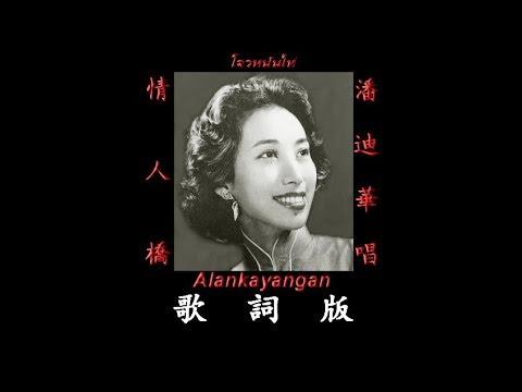 情人橋~1967年版本&歌詞~(潘迪華唱)~ 好歌聽出好心情。 - YouTube