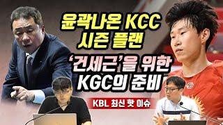 [8월2주 KBL 루머&팩트 1부] 윤곽나온 KCC 시즌 플랜, '건세근'을 위한 KGC의 준비