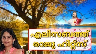 Elizabeth Raju Hits in malayalam christian devotional songs   BEST OF ELIZABETH RAJU