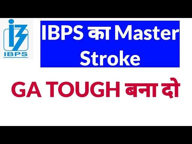 IBPS का Master Stroke , RRB क्लर्क का Gen Awareness - Lowest Score