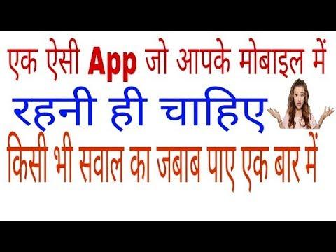 Kisi bhi question ka answer paye is app se (lesson 22)technical