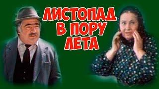 ОЧЕНЬ ЛЮБЛЮ ЭТОТ ФИЛЬМ!  Листопад в пору лета драма КИНО СССР