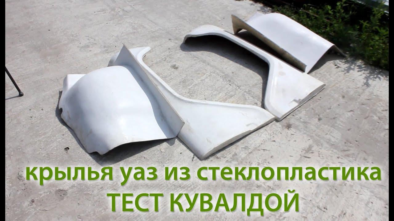 Стеклопластика в домашних условиях 94