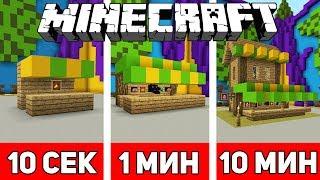 СТРОИМ МАГАЗИН ЗА 10 СЕКУНД / 1 МИНУТУ / 10 МИНУТ В МАЙНКРАФТЕ   Minecraft Битва Строителей