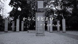 【オリジナル振り付け】からくりピエロ(アリエP REMIX)【五階堂】