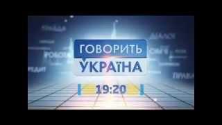 Говорить Україна. Анонс