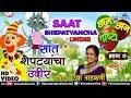 Saat Shepatyancha Undir|Chhan Chhan Goshti Vol -2 |Usha Nadkarni|Marathi Animated Children's Story 2