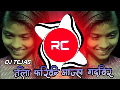 Dekhna Rupachi Porgi Majha Mamachi (dj Tejas Tk) RC MUSIC